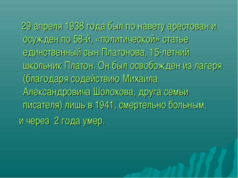 29 апреля 1938 года был по навету арестован и осужден по 58-й, «политической»...