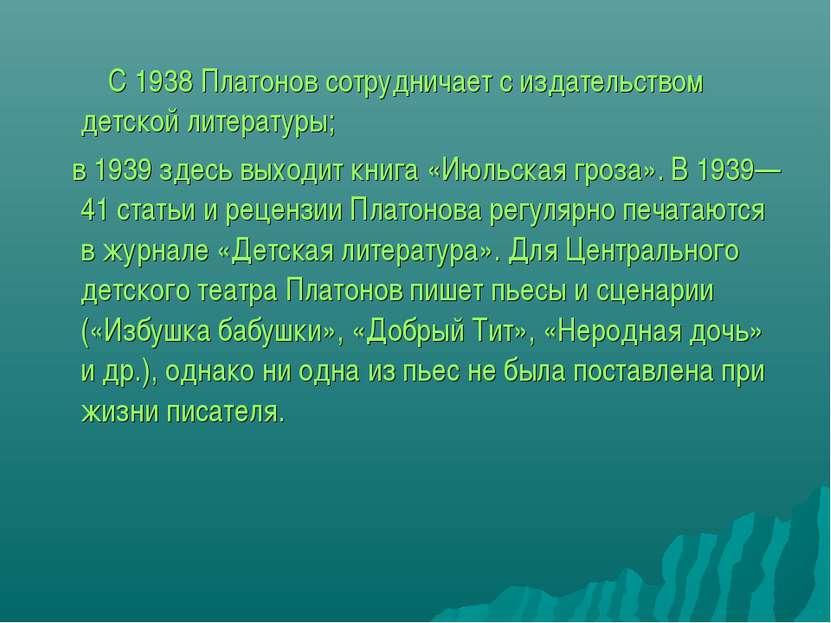 С 1938 Платонов сотрудничает с издательством детской литературы; в 1939 здесь...