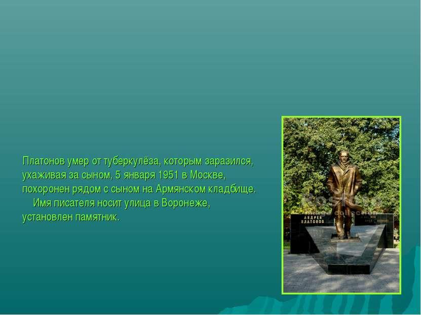 Платонов умер от туберкулёза, которым заразился, ухаживая за сыном, 5 января ...