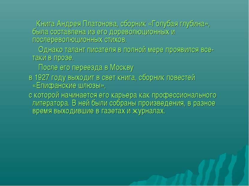 Книга Андрея Платонова, сборник «Голубая глубина», была составлена из его дор...