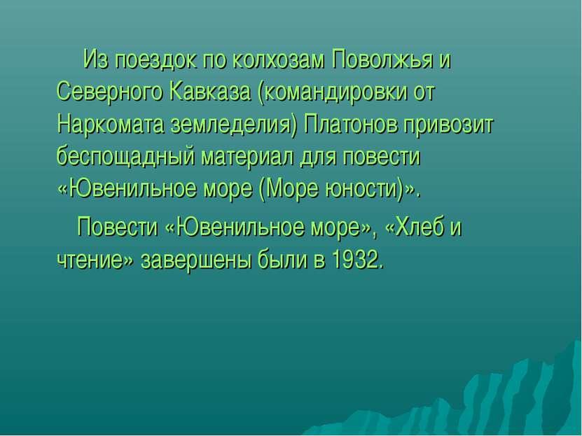 Из поездок по колхозам Поволжья и Северного Кавказа (командировки от Наркомат...