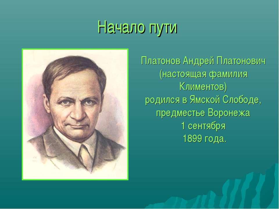 Начало пути Платонов Андрей Платонович (настоящая фамилия Климентов) родился ...