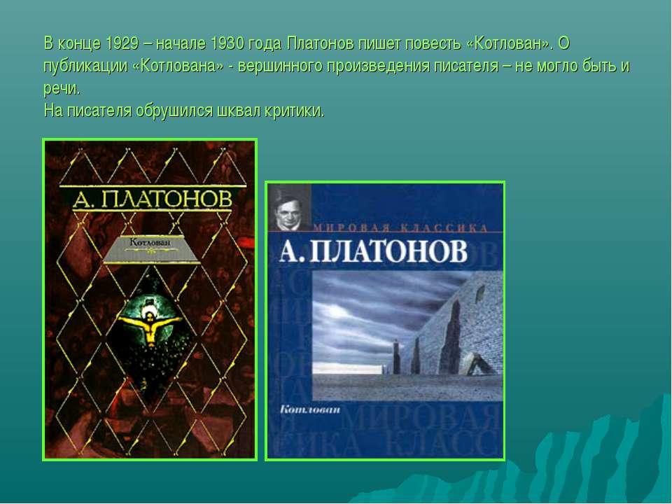 В конце 1929 – начале 1930 года Платонов пишет повесть «Котлован». О публикац...