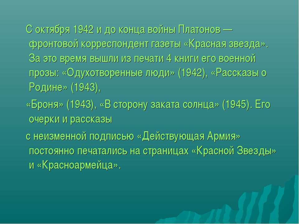 С октября 1942 и до конца войны Платонов — фронтовой корреспондент газеты «Кр...