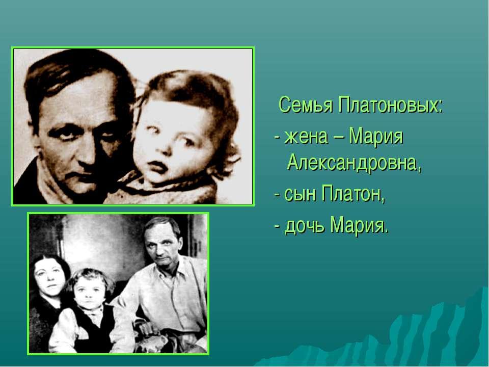 Семья Платоновых: - жена – Мария Александровна, - сын Платон, - дочь Мария.