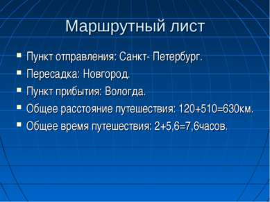 Маршрутный лист Пункт отправления: Санкт- Петербург. Пересадка: Новгород. Пун...