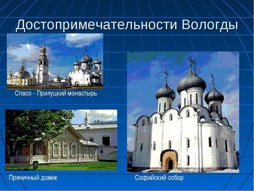 Достопримечательности Вологды Пряничный домик Софийский собор Спасо - Прилуцк...