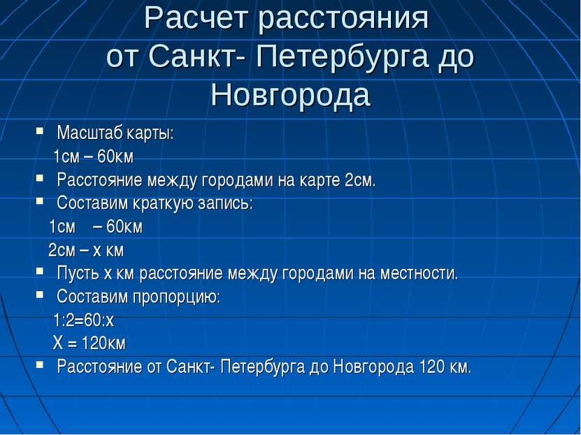 Расчет расстояния от Санкт- Петербурга до Новгорода Масштаб карты: 1см – 60км...