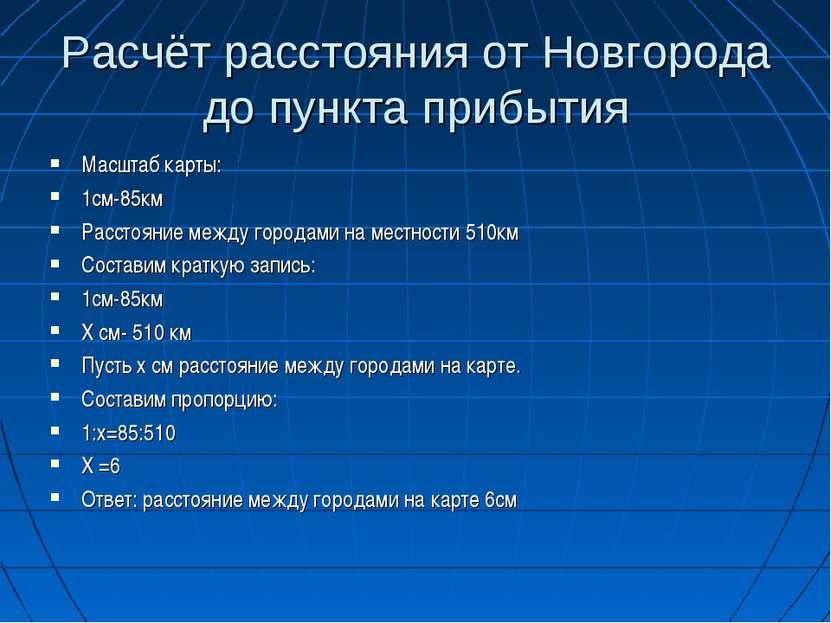 Расчёт расстояния от Новгорода до пункта прибытия Масштаб карты: 1см-85км Рас...