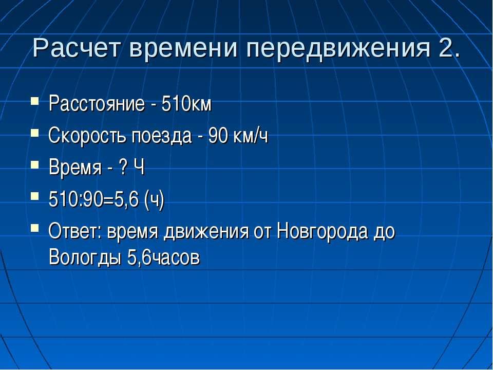 Расчет времени передвижения 2. Расстояние - 510км Скорость поезда - 90 км/ч В...