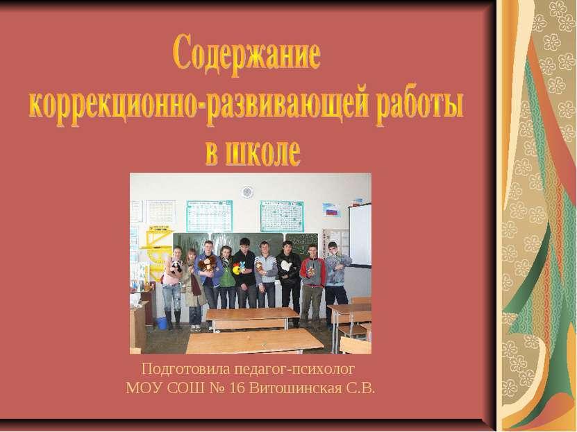 Подготовила педагог-психолог МОУ СОШ № 16 Витошинская С.В.