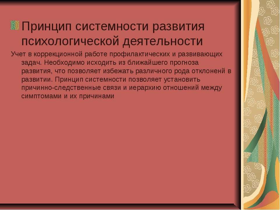 Принцип системности развития психологической деятельности Учет в коррекционно...