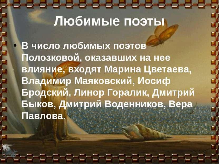 Любимые поэты В число любимых поэтов Полозковой, оказавших на нее влияние, вх...