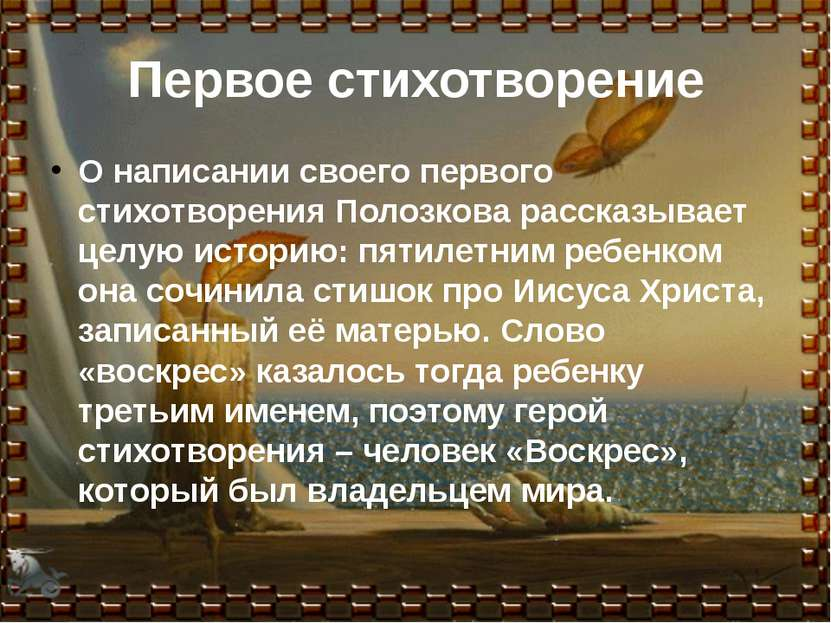 Первое стихотворение О написании своего первого стихотворения Полозкова расск...