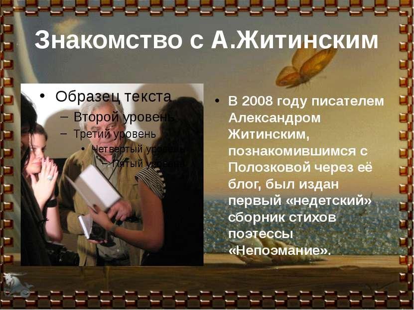 Знакомство с А.Житинским В 2008 году писателем Александром Житинским, познако...