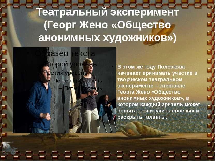 Театральный эксперимент (Георг Жено «Общество анонимных художников») В этом ж...