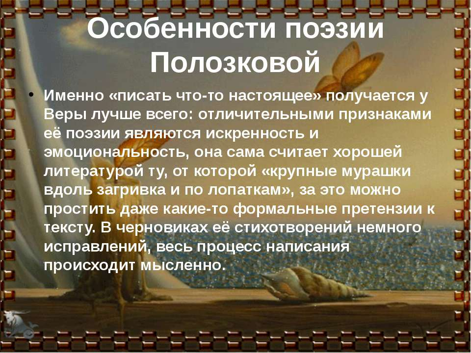 Особенности поэзии Полозковой Именно «писать что-то настоящее» получается у В...