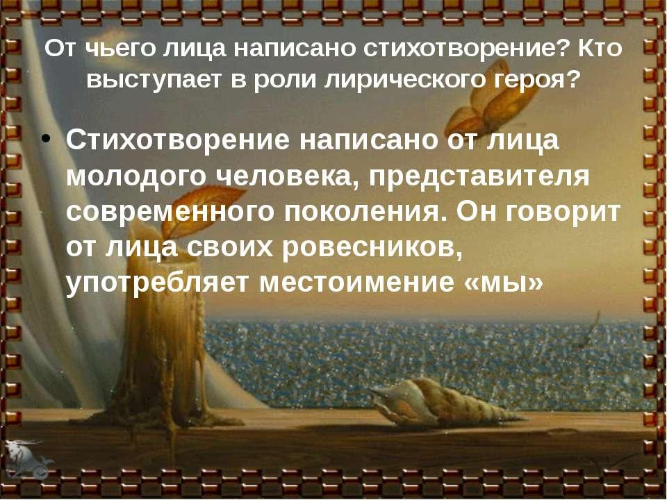 От чьего лица написано стихотворение? Кто выступает в роли лирического героя?...