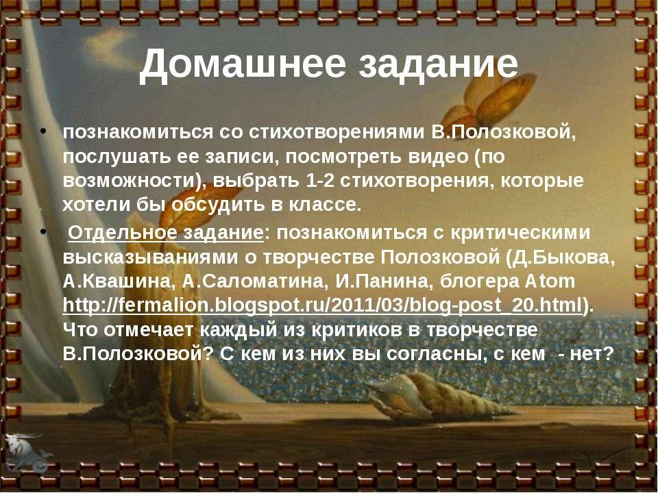 Домашнее задание познакомиться со стихотворениями В.Полозковой, послушать ее ...