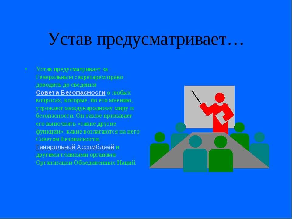 Устав предусматривает… Устав предусматривает за Генеральным секретарем право ...