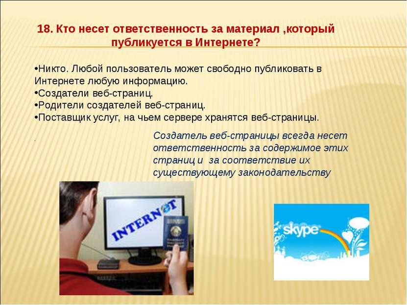 18. Кто несет ответственность за материал ,который публикуется в Интернете? Н...