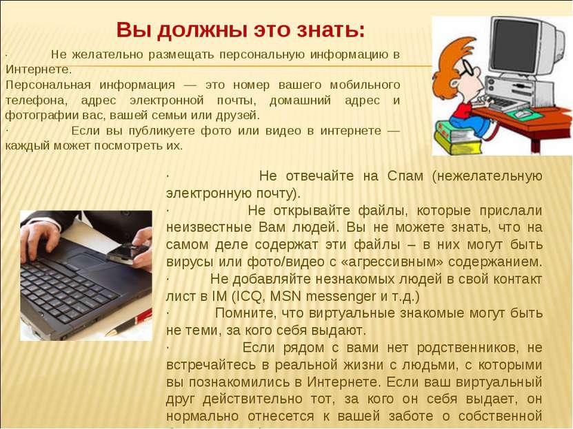 · Не желательно размещать персональную информацию в Интернете. Персональная и...
