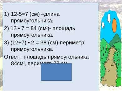 12-5=7 (см) –длина прямоугольника. 2) 12 • 7 = 84 (см2)- площадь прямоугольни...
