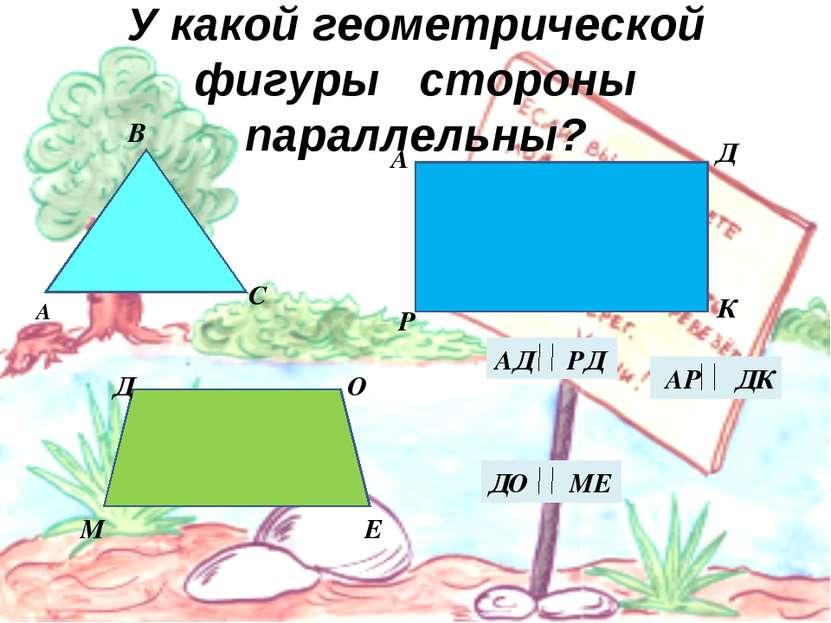 У какой геометрической фигуры стороны параллельны? В А С А Д Р К АД РД АР ДК ...