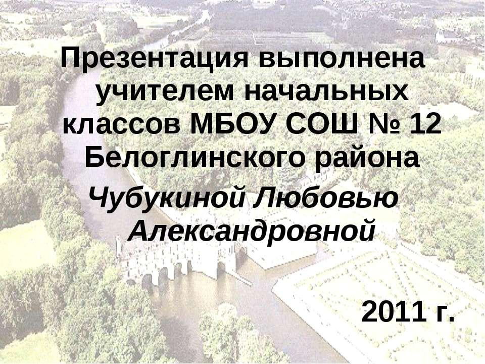 Презентация выполнена учителем начальных классов МБОУ СОШ № 12 Белоглинского ...
