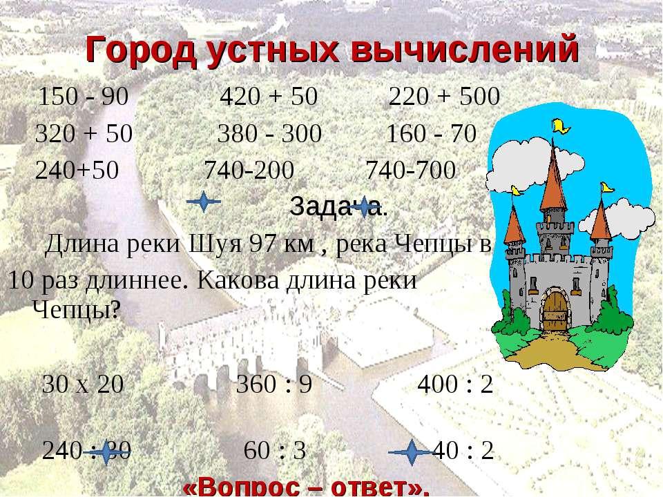 Город устных вычислений 150 - 90 420 + 50 220 + 500 320 + 50 380 - 300 160 - ...
