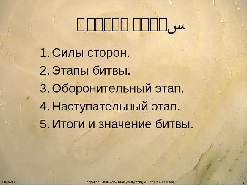 * copyright 2006 www.brainybetty.com; All Rights Reserved. * Содержание. Силы...