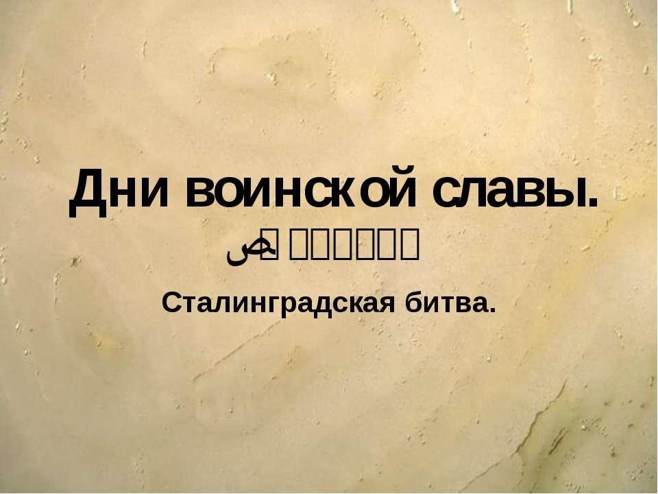 Дни воинской славы. 2 февраля Сталинградская битва. copyright 2006 www.brainy...