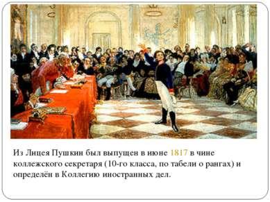 Из Лицея Пушкин был выпущен в июне 1817 в чине коллежского секретаря (10-го к...