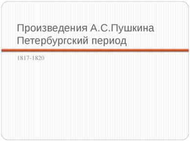 Произведения А.С.Пушкина Петербургский период 1817-1820