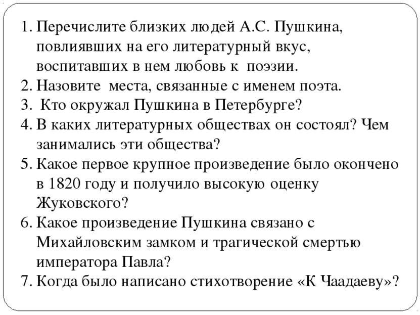 Перечислите близких людей А.С. Пушкина, повлиявших на его литературный вкус, ...