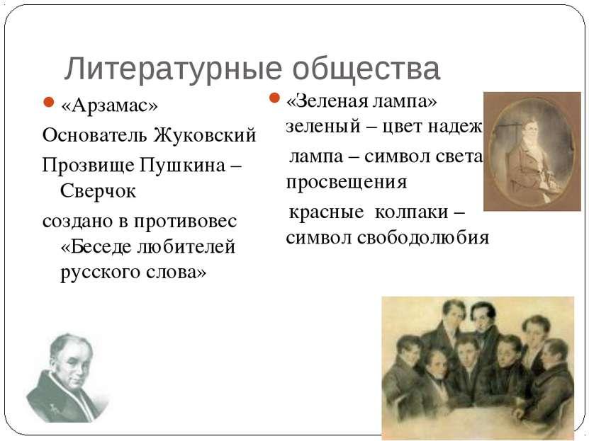 Литературные общества «Арзамас» Основатель Жуковский Прозвище Пушкина –Сверчо...