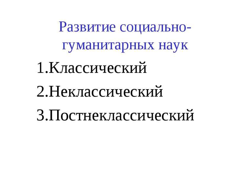 Развитие социально-гуманитарных наук 1.Классический 2.Неклассический 3.Постне...