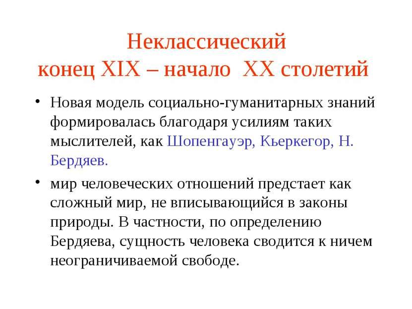 Неклассический конец XIX – начало XX столетий Новая модель социально-гуманита...