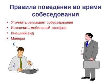 Правила поведения во время собеседования Уточнить регламент собеседования Иск...