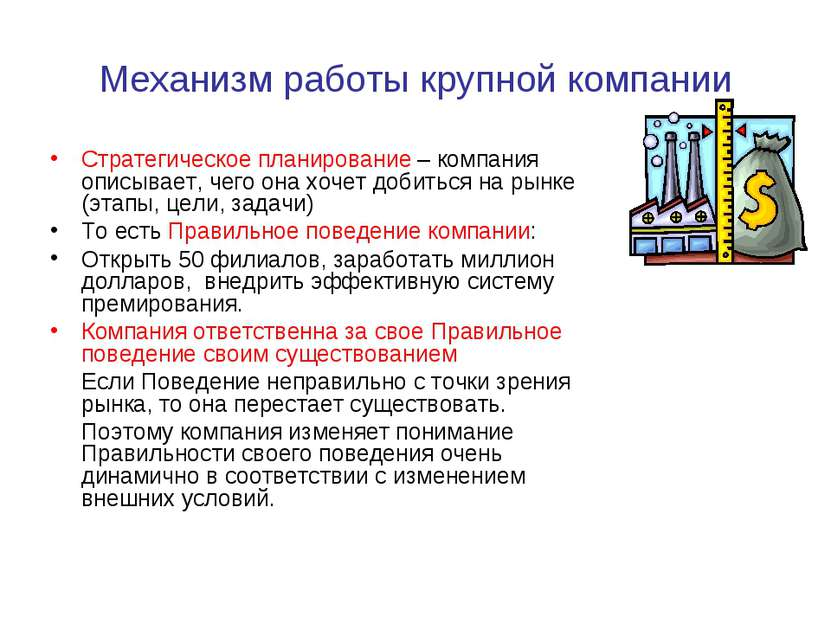 Механизм работы крупной компании Стратегическое планирование – компания описы...