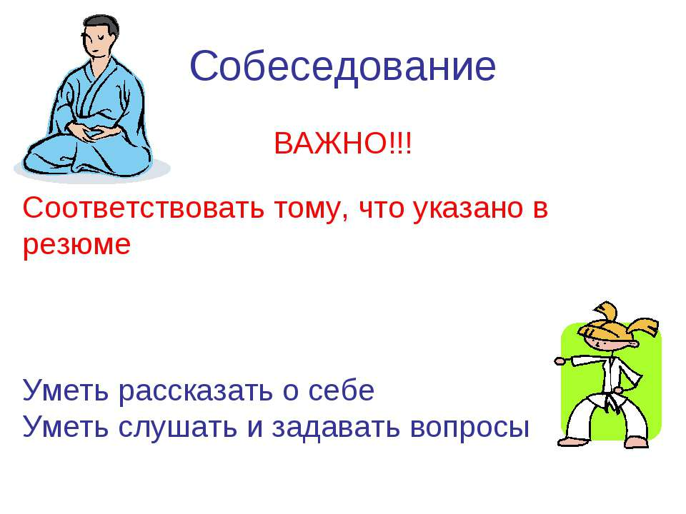 Собеседование ВАЖНО!!! Соответствовать тому, что указано в резюме Уметь расск...