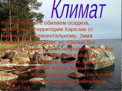 Климат мягкий с обилием осадков, меняется на территории Карелии от морского к...