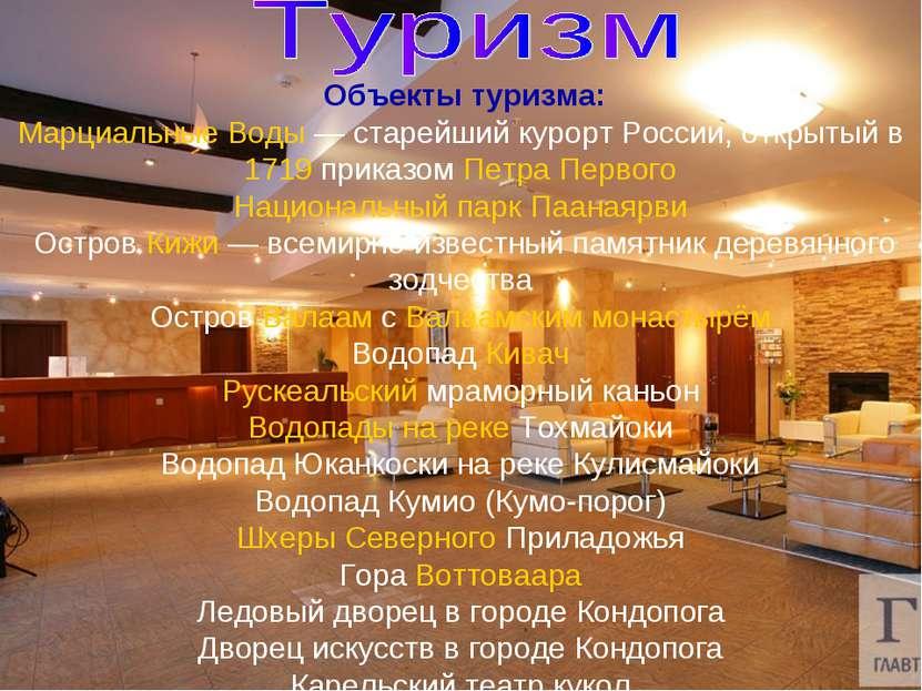 Объекты туризма: Марциальные Воды— старейший курорт России, открытый в 1719 ...