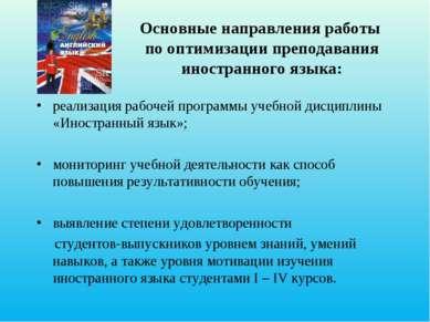 Основные направления работы по оптимизации преподавания иностранного языка: р...