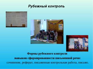 Рубежный контроль Формы рубежного контроля навыков сформированности письменно...