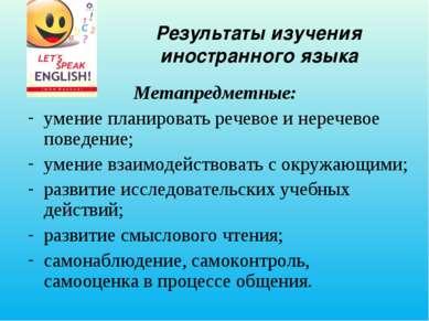 Результаты изучения иностранного языка Метапредметные: умение планировать реч...