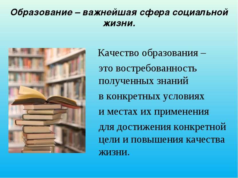 Образование – важнейшая сфера социальной жизни. Качество образования – это во...