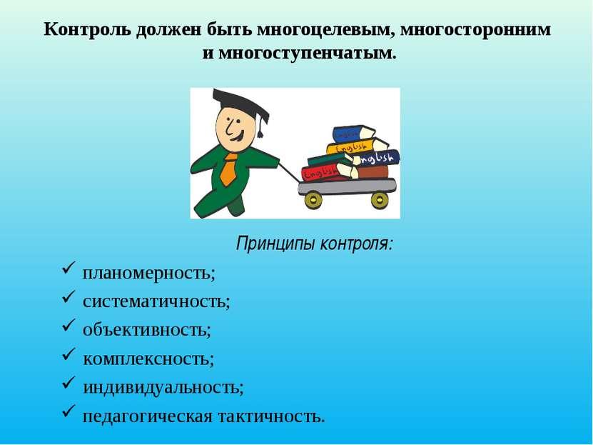 Контроль должен быть многоцелевым, многосторонним и многоступенчатым. Принцип...