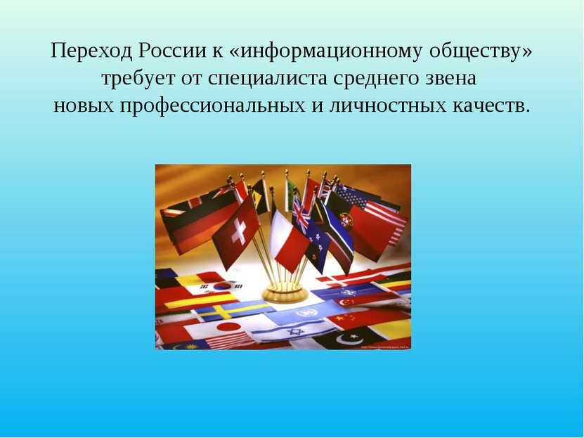 Переход России к «информационному обществу» требует от специалиста среднего з...