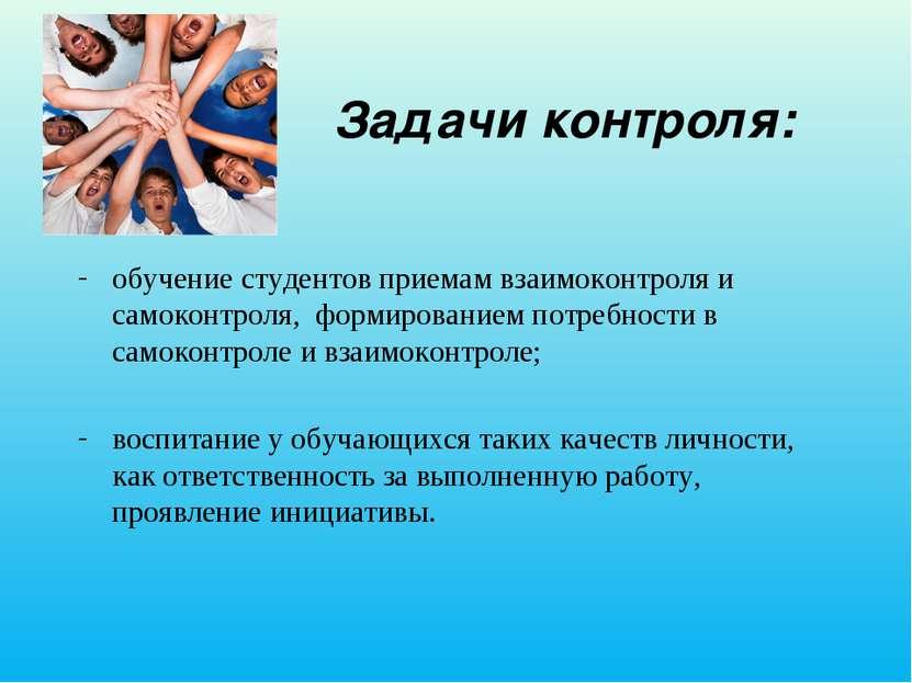 Задачи контроля: обучение студентов приемам взаимоконтроля и самоконтроля, ф...